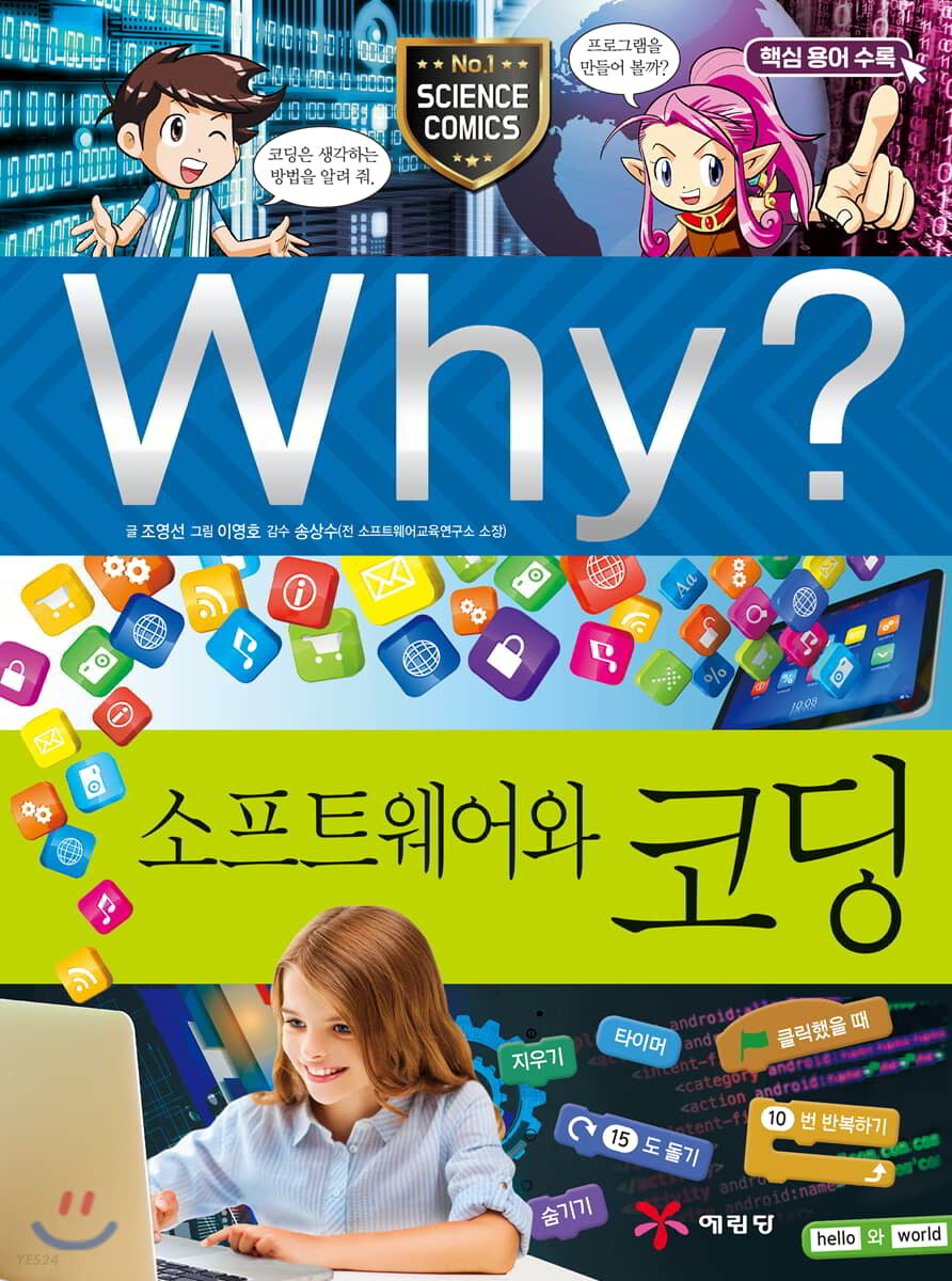 Why? 와이 소프트웨어와 코딩