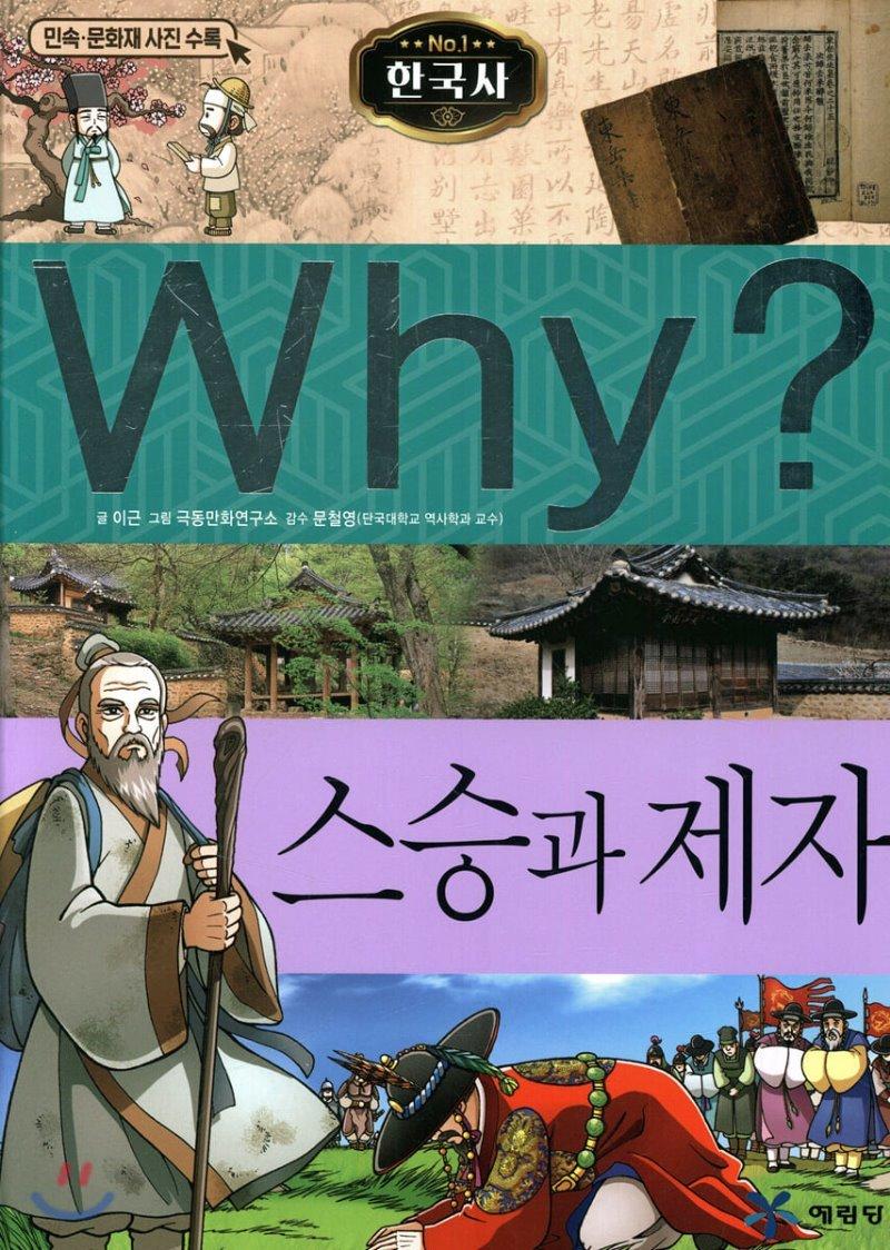 Why? 와이 한국사 스승과 제자