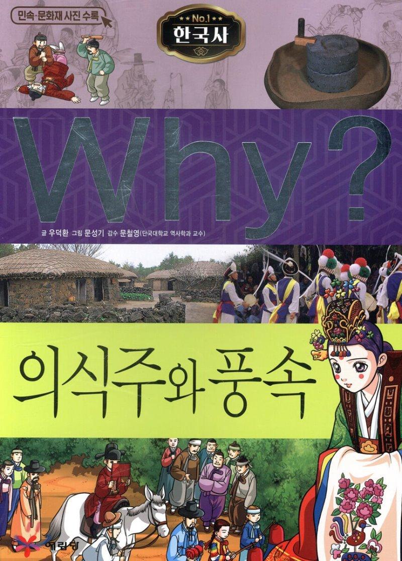 Why? 와이 한국사 의식주와 풍속