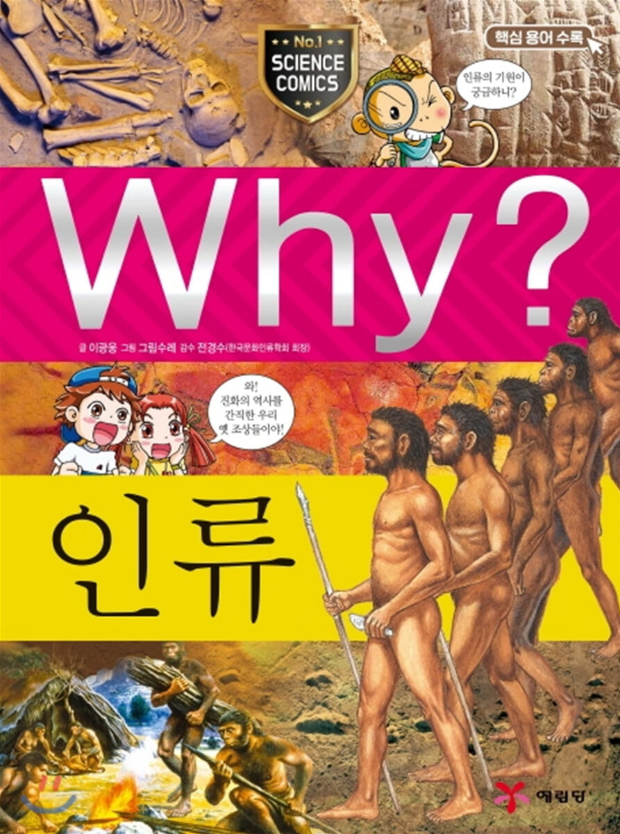 Why? 와이 인류
