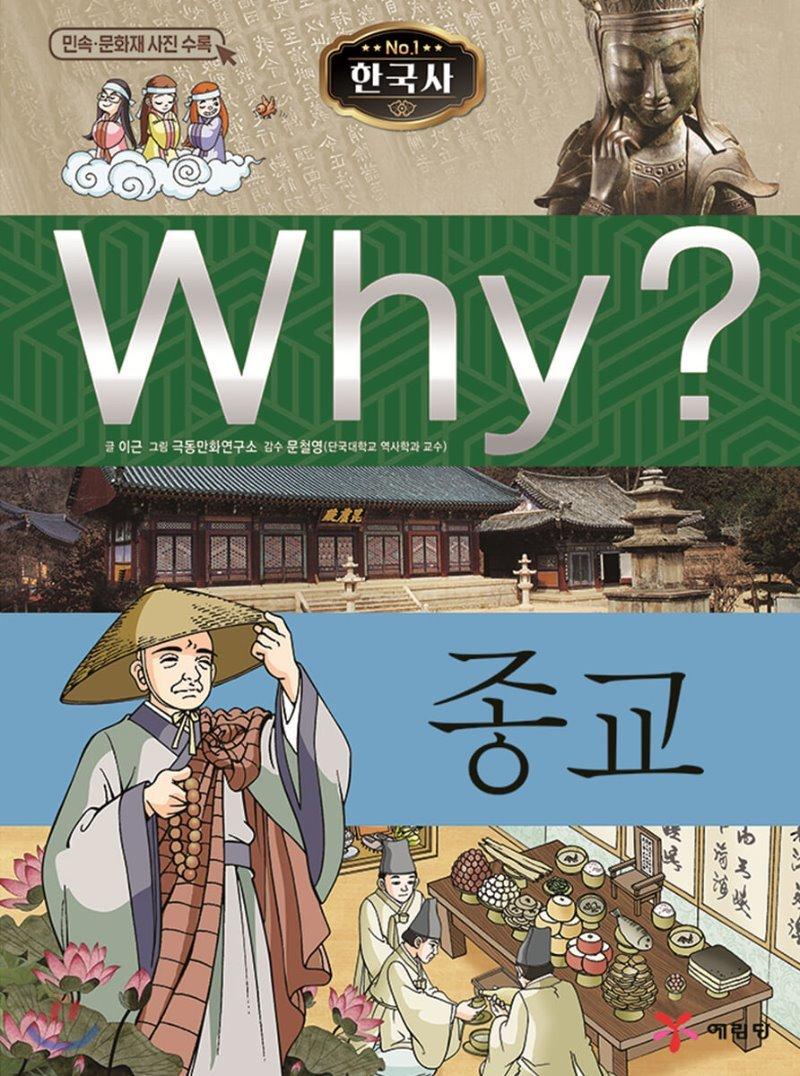 Why? 와이 한국사 종교