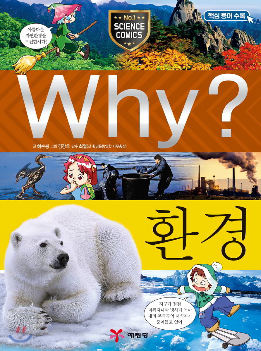Why? 와이 환경