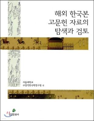 해외 한국본 고문헌 자료의 탐색과 검토