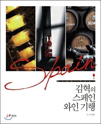 김혁의 스페인 와인 기행