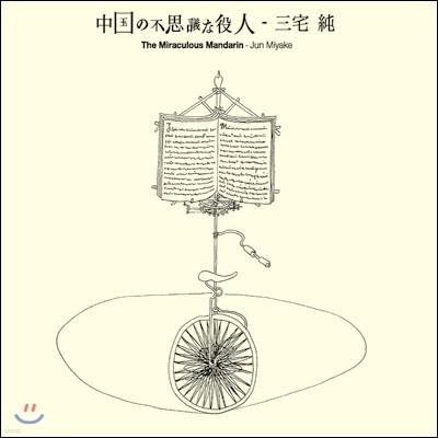 The Miraculous Mandarin (중국의 이상한 관리) OST (by Jun Miyake)