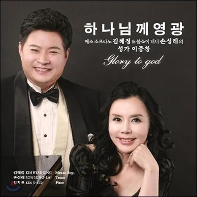 하나님께 영광 - 김혜정 & 손성래