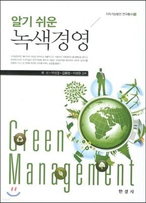 알기 쉬운 녹색경영