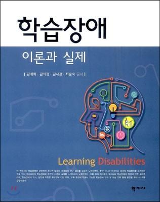 학습장애 이론과 실제