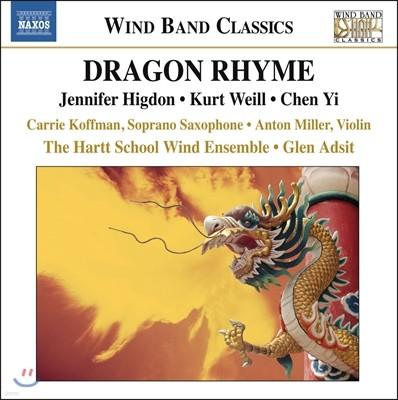 Hartt School Wind Ensemble 힉던: 색소폰 협주곡 / 바일: 바이올린 협주곡 / 첸 이: 드래곤 라임 (Dragon Rhyme)