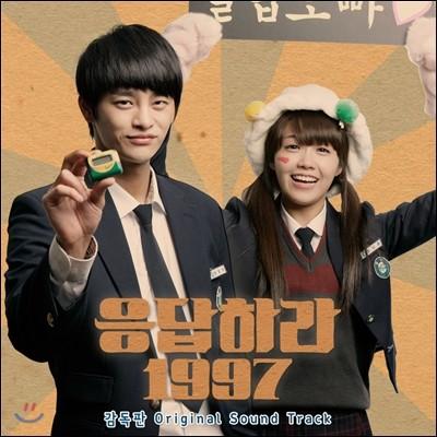 응답하라 1997 (tvN 드라마) 감독판 OST