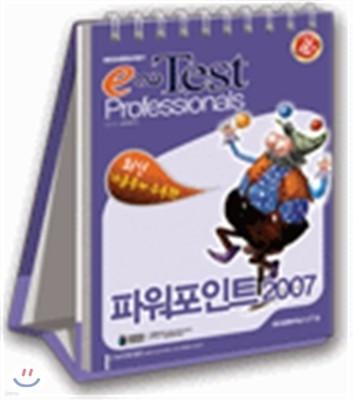 필 e-Test Professionals 파워포인트 2007