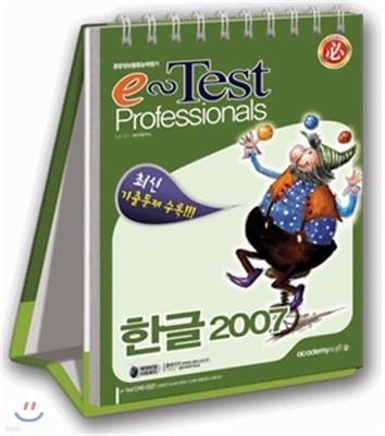 필 e-Test Professionals 한글2007