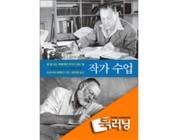 [북러닝]작가 수업:3.작가로서의 책 읽기와 모방