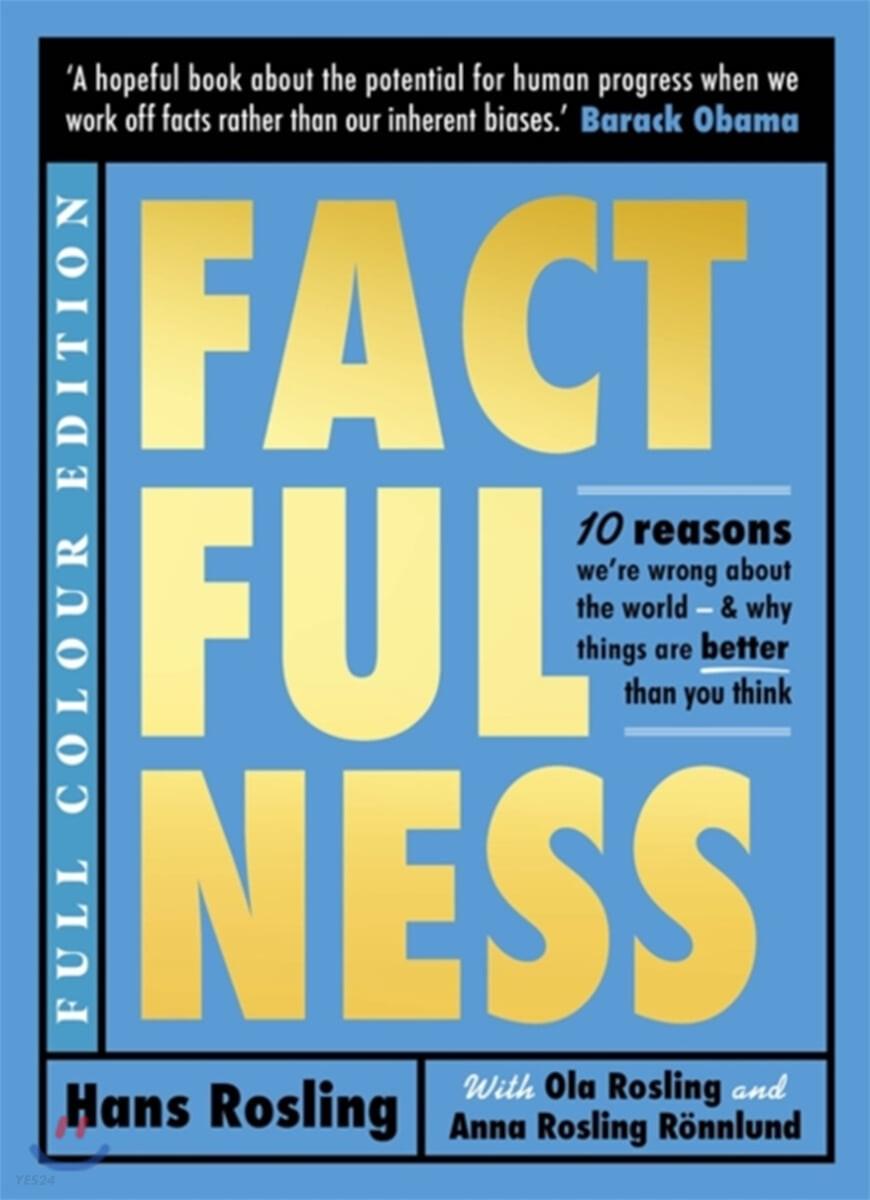 Factfulness Illustrated 일러스트로 보는 팩트풀니스