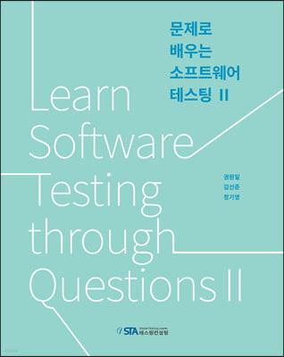 문제로 배우는 소프트웨어 테스팅 2
