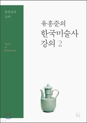 유홍준의 한국 미술사 강의 2