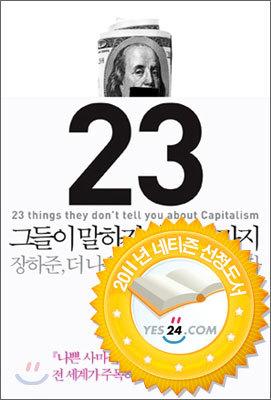 [eBook] 그들이 말하지 않는 23가지
