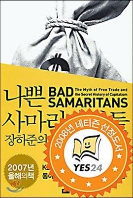 [eBook] 나쁜 사마리아인들