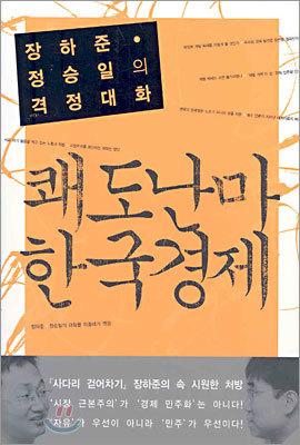[eBook] 쾌도난마 한국경제