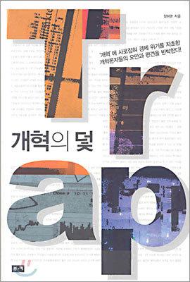 [eBook] 개혁의 덫