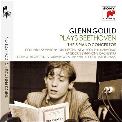 Glenn Gould 베토벤: 피아노 협주곡 1, 2, 3, 4, 5번 `황제` - 글렌 굴드 (Beethoven: The 5 Piano Concertos)