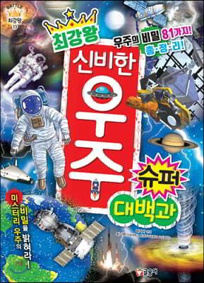 최강왕 신비한 우주 슈퍼 대백과