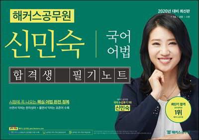 2020 해커스공무원 신민숙 국어 어법 합격생 필기노트