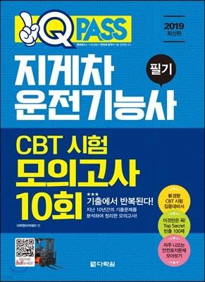 원큐패스 지게차운전기능사 필기 CBT 시험 모의고사 10회