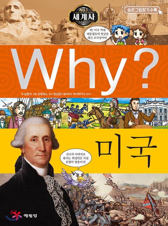 Why? 와이 세계사 미국