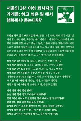 서울의 3년 이하 퇴사자의 가게들: 하고 싶은 일 해서 행복하냐 묻는다면?