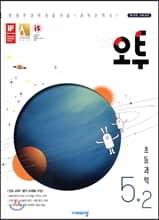 오투 초등과학 5-2 (2019년)