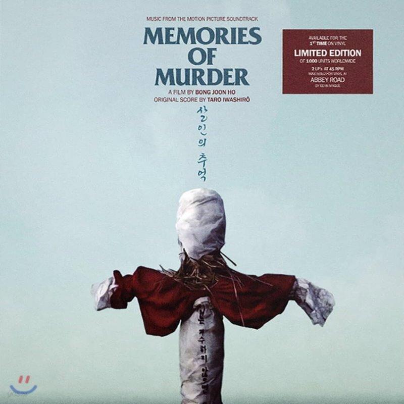 살인의 추억 영화음악 (Memories Of Murder OST by Taro Iwashiro) [2LP]