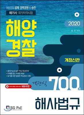 2020 해양경찰 객관식 해사법규 700제