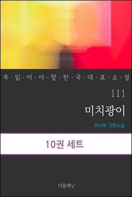 [대여] [세트] 꼭 읽어야 할 한국 대표 소설 111-120 (총10권)