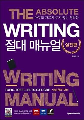 [대여] Writing 절대 매뉴얼 실전편