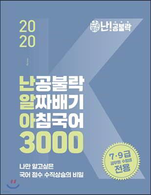 2020 난공불락 알짜배기 아침국어(난알아) 3000