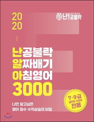 2020 난공불락 알짜배기 아침영어(난알아) 3000