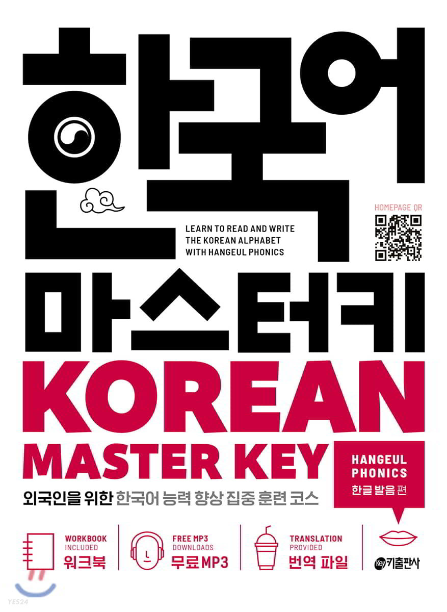한국어 마스터키 한글 발음 편