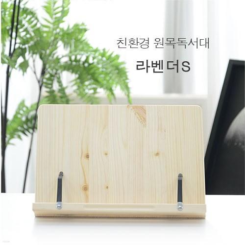 에이스독서대 원목 라벤더s 독서대 책받침대 북...