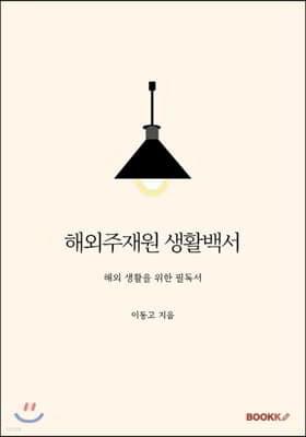 해외주재원 생활백서