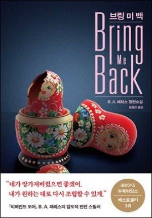 [단독] 브링 미 백