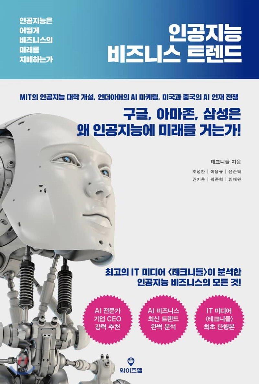 인공지능 비즈니스 트렌드