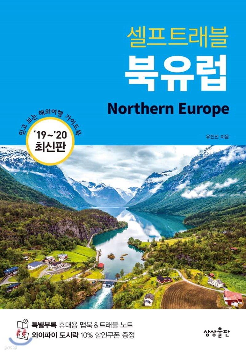 북유럽 셀프 트래블