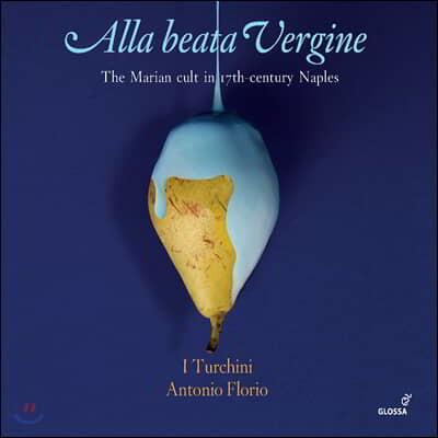Antonio Florio 17세기 나폴리의 성모 신심 음악 (Alla beata Vergine)
