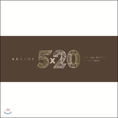 아라시 데뷔 20주년 베스트 앨범 (Arashi - 5×20 All the BEST!! 1999-2019) [초회한정반 1]