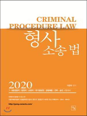 2020 형사소송법