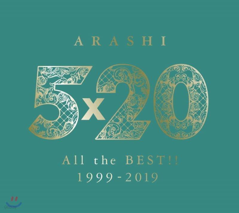 아라시 데뷔 20주년 베스트 앨범 (Arashi - 5×20 All the BEST!! 1999-2019) [초회한정반 2]
