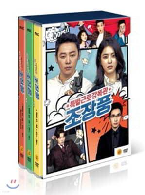 특별근로감독관 조장풍 (6Disc MBC 월화드라마)