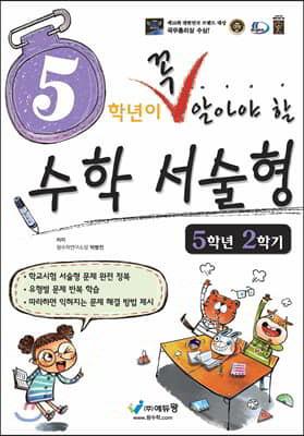 5학년이 꼭 알아야 할 수학 서술형 5학년 2학기 (2020년용)