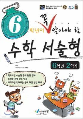 6학년이 꼭 알아야 할 수학 서술형 6학년 2학기 (2021년용)